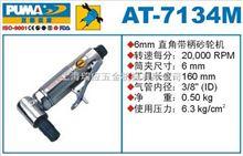 AT-7134M巨霸氣動工具AT-7134M