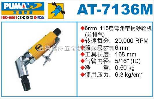 巨霸氣動工具AT-7136