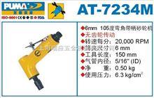 AT-7234M巨霸氣動工具AT-7234M