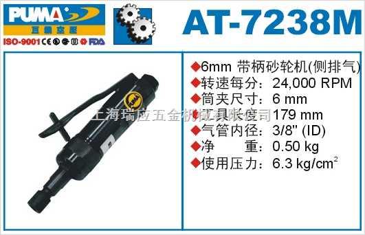 巨霸氣動工具AT-7238