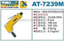 AT-7239巨霸氣動工具