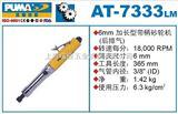 巨霸氣動工具AT-7333LM