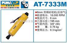 AT-7333M巨霸氣動工具AT-7333M