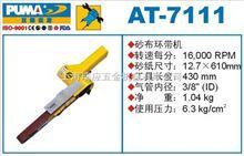 AT-7111巨霸氣動工具