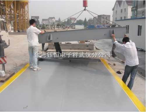 武汉 40吨电子汽车衡,电子地磅,电子地磅报价