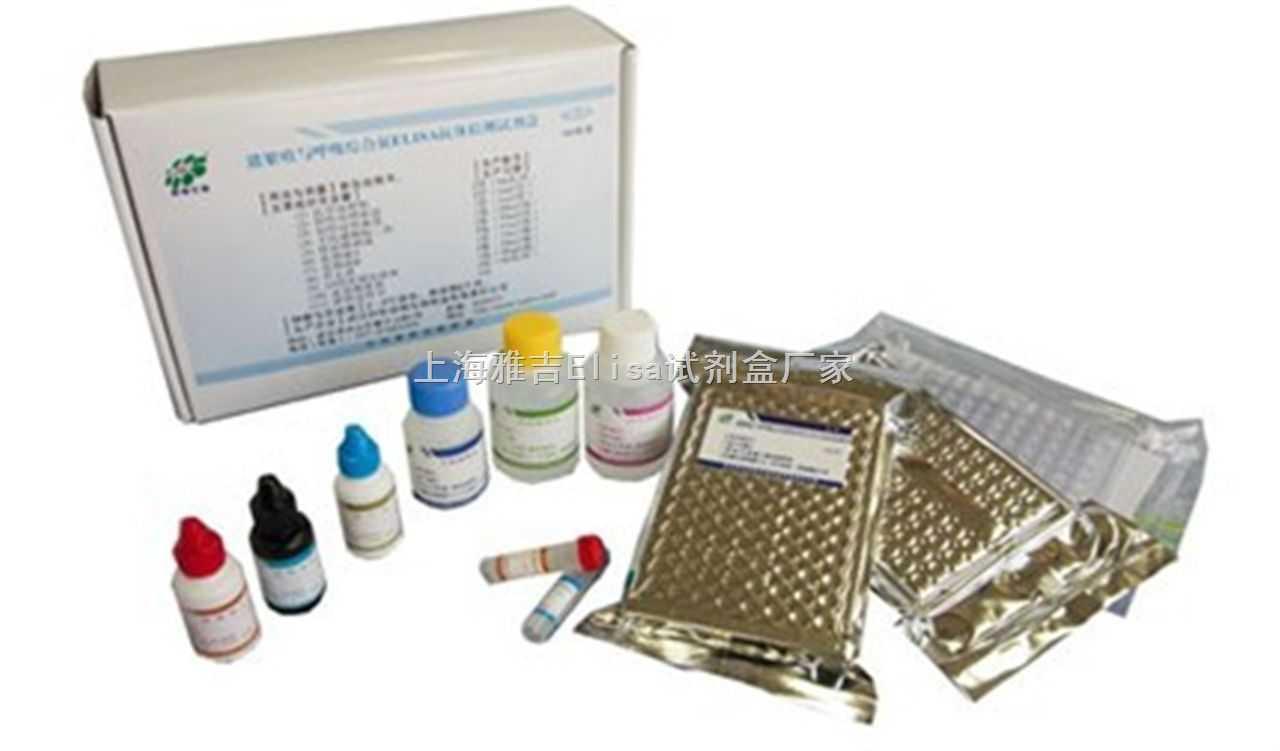 人肌红蛋白elisa试剂盒说明书