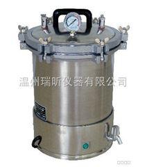 18升手提式高壓蒸汽滅菌器