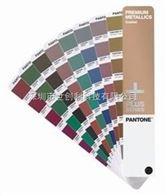 PANTONE色卡-金属色色卡
