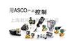 ASCO电磁阀选型要领,ASCO电磁阀