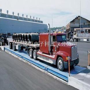 武汉 150吨电子地磅,电子汽车衡