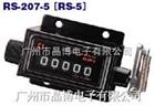 RS207-5计数器|计数器|日本古里(KORI)计数器