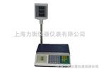 计价打印称,上海电子打印称,打印电子称/电子秤
