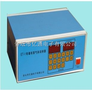 ET-1智能有毒有害气体采样器 检测仪