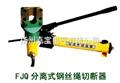 FJQ-32(52)分体式钢丝绳切断机 分体式钢丝绳切断机价格