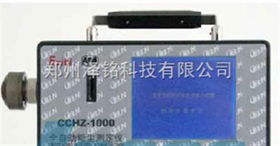 CCHZ-1000直读式粉尘测定仪
