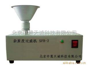 杂质度机/杂质度过滤机/杂质度测定仪 型号:SFB-2