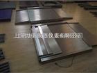 不锈钢电子地磅 不锈钢平台秤 电子地磅商家上海力衡