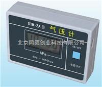 气压计 数字气压计 数显气压表 8233气压计介绍