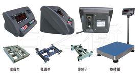 TCS-DC-A計重電子臺秤