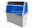 ZN-P紫外耐气候老化试验箱