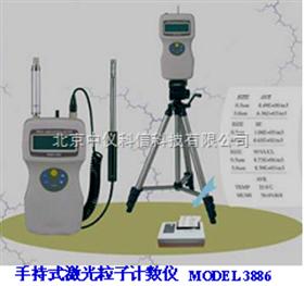 MODEL 3886手持式激光粒子计数仪