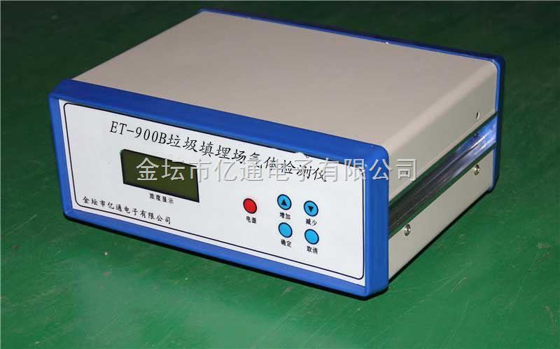 ET90OB垃圾填埋场气体检测仪