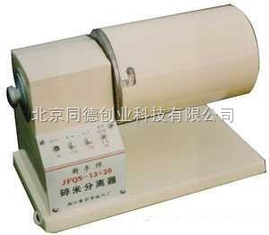 碎米分离器 分离器 碎米分离机 分离机