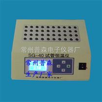 SG-40试管恒温仪,试管加热器,试管恒温器