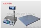 徐州可连接打印机电子秤 15公斤克连接打印机电子秤