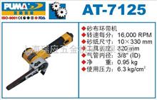 AT-7125巨霸工業級氣動環帶機AT-7125