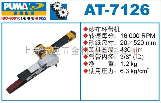 巨霸工業級氣動環帶機AT-7126