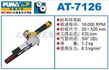 AT-7126巨霸工業級氣動環帶機AT-7126