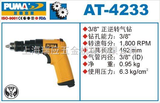 巨霸氣動工具-巨霸氣鑽AT-4233