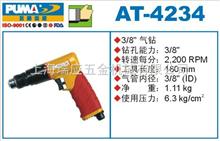 AT-4234巨霸氣動工具