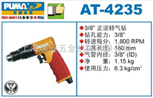 AT-4235巨霸氣動工具