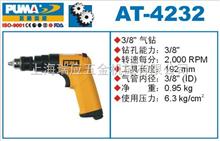 AT-4232巨霸氣動工具