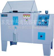 KD-90东莞寮步盐水喷雾试验机/可程式试验箱/多功能试验机