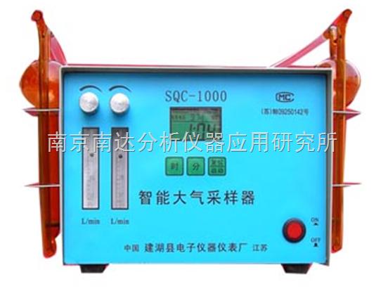 SQC-1000智能大气采样器