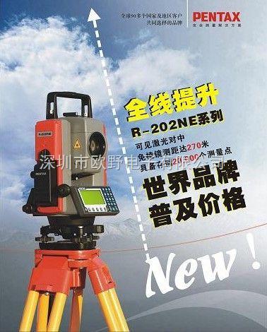 宾得r-202ne-全站仪-深圳市欧野电子有限公司
