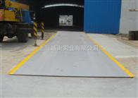 电子汽车衡供应商,上海电子汽车衡,电子汽车衡厂家