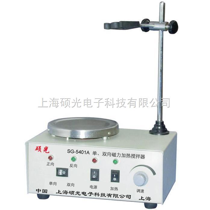SG-5401-SG-5401系列 单、双向加热型磁力搅拌器