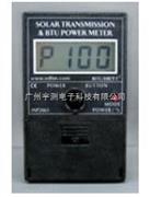 阳光透过率及光功率计 SP2065