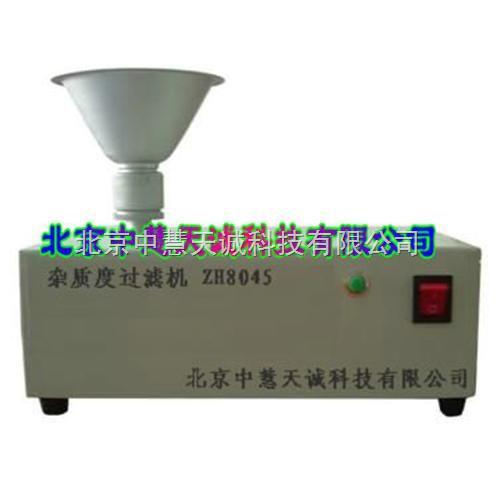 杂质度机 型号:ZH8045