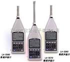 LA-5570日本小野 噪声检测仪   LA-5570 声级计