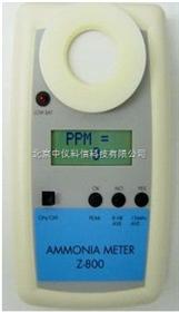 Z-800-NH3氨气检测仪