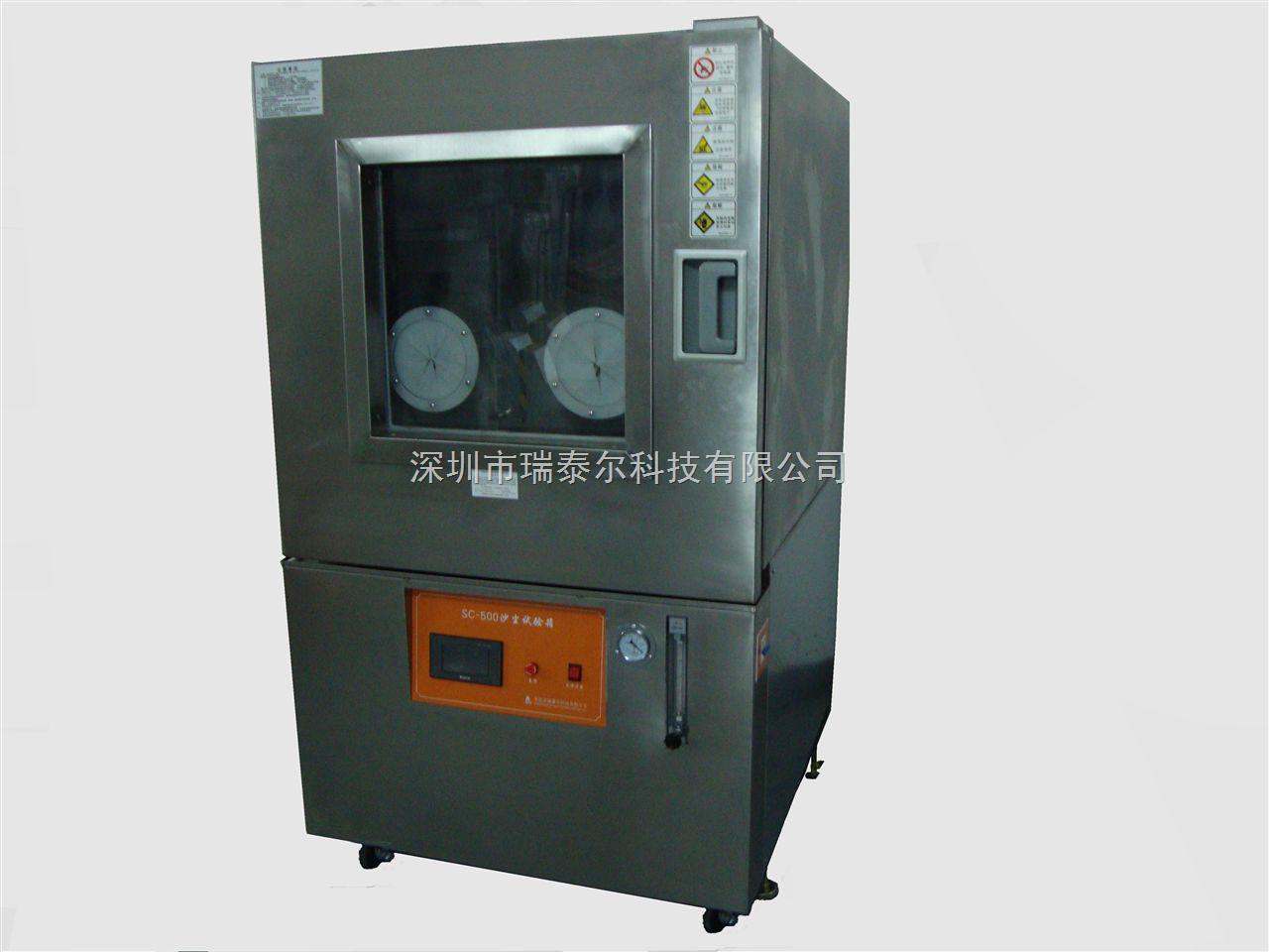 SC-500沙尘箱/手机防尘测试箱*瑞泰尔/深圳沙尘试验箱总代理