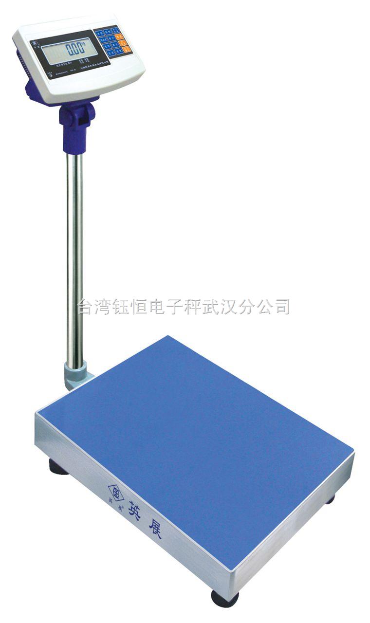 英展计重台秤,AWH-SB-731计重台秤 ,150kg武汉电子台秤