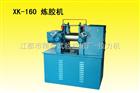 XK-160橡胶炼胶机,塑料炼胶机,橡塑炼胶机
