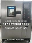 可程式崎岖温湿热箱/交变实验箱