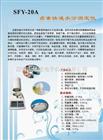 SFY-20A粮食水分测定方法-粮食水份测定仪